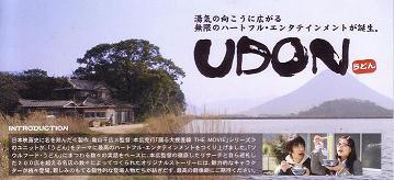 UDON3.JPG