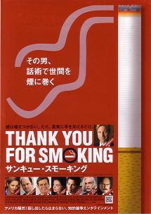 thankyousmoking001.JPG