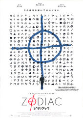 zodiac002.jpg